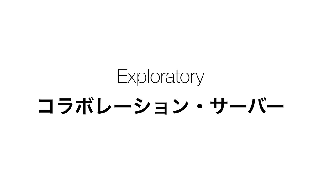 Exploratory ίϥϘϨʔγϣϯɾαʔόʔ