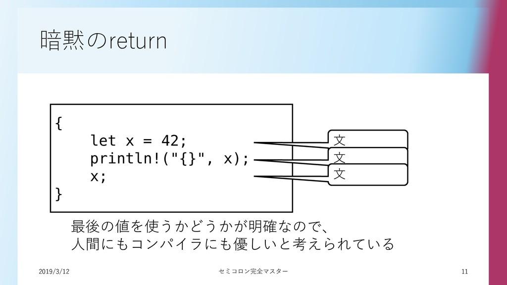 2019/3/12 11 セミコロン完全マスター 暗黙のreturn { let x = 42...