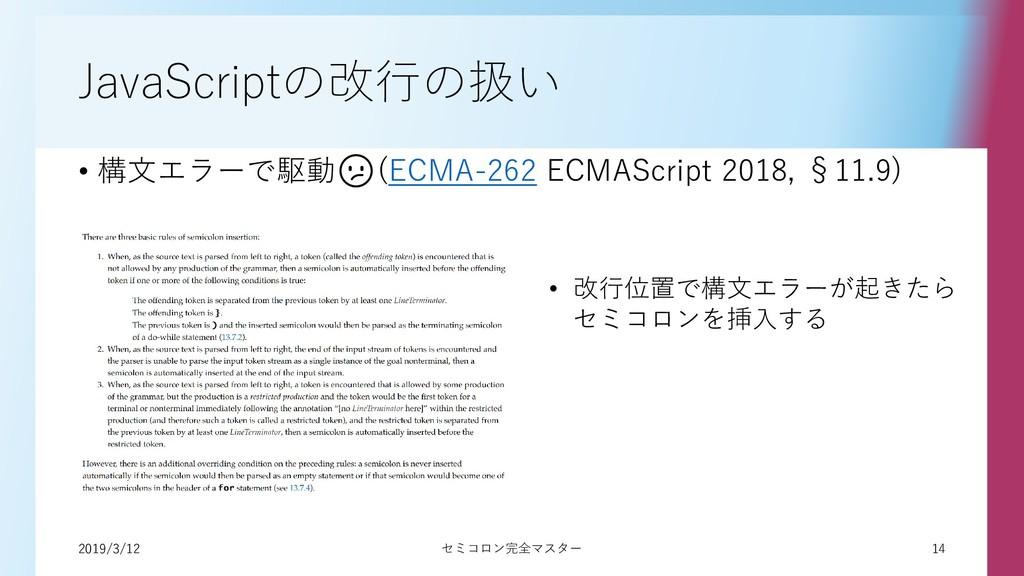 2019/3/12 14 セミコロン完全マスター JavaScriptの改行の扱い • 構文エ...