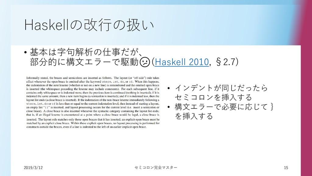 2019/3/12 15 セミコロン完全マスター Haskellの改行の扱い • 基本は字句解...