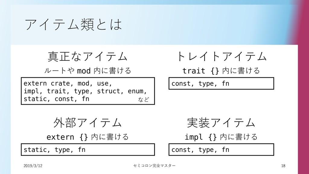 2019/3/12 18 セミコロン完全マスター アイテム類とは extern crate, ...