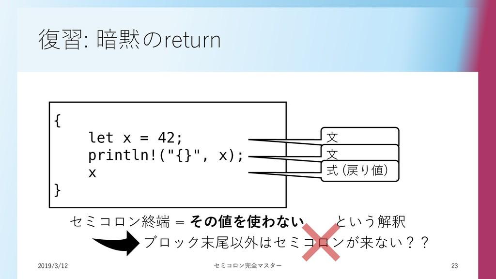 2019/3/12 23 セミコロン完全マスター 復習: 暗黙のreturn { let x ...