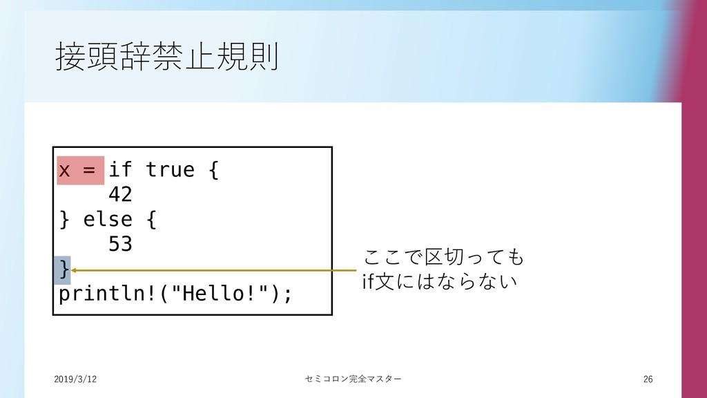 2019/3/12 26 セミコロン完全マスター 接頭辞禁止規則 x = if true { ...