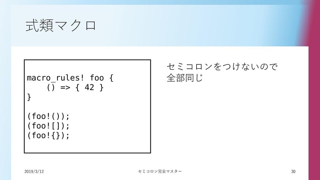 2019/3/12 30 セミコロン完全マスター 式類マクロ macro_rules! foo...