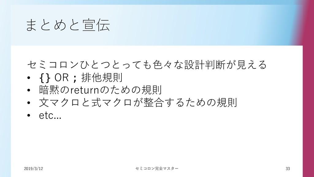 2019/3/12 33 セミコロン完全マスター まとめと宣伝 セミコロンひとつとっても色々な...