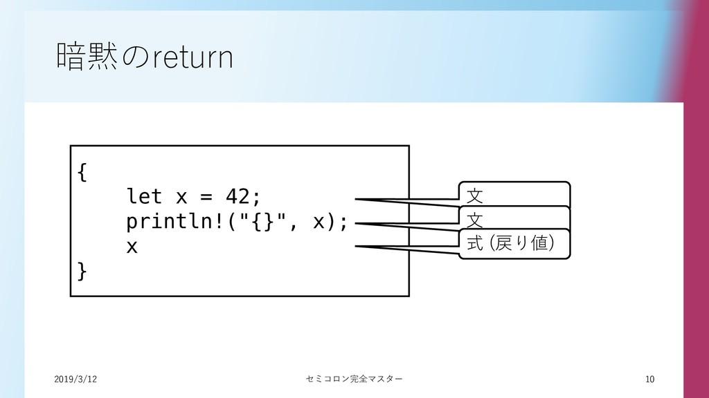 2019/3/12 10 セミコロン完全マスター 暗黙のreturn { let x = 42...