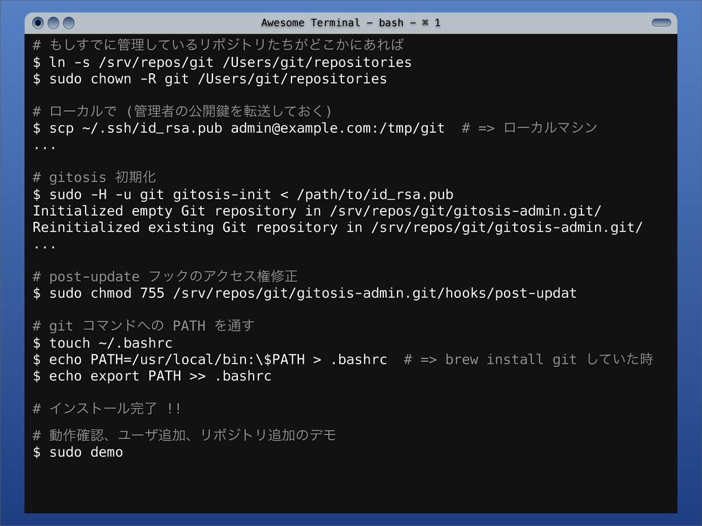 Awesome Terminal - bash - ⌘ 1 # ͢͠Ͱʹཧ͍ͯ͠ΔϦϙδτ...