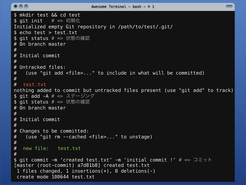 Awesome Terminal - bash - ⌘ 1 $ mkdir test && c...