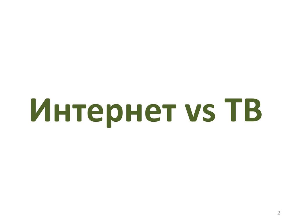 Интернет vs ТВ 2
