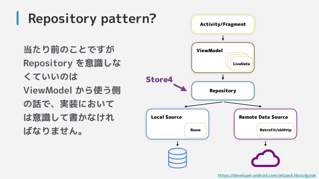 当たり前のことですが Repository を意識しな くていいのは ViewModel から...