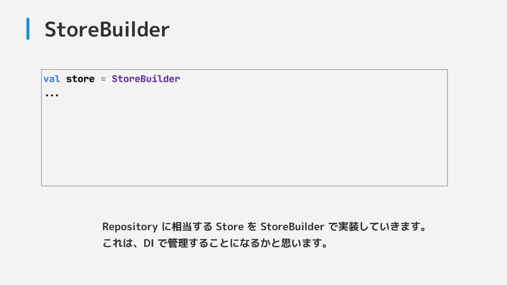 StoreBuilder val store = StoreBuilder  !!...  R...