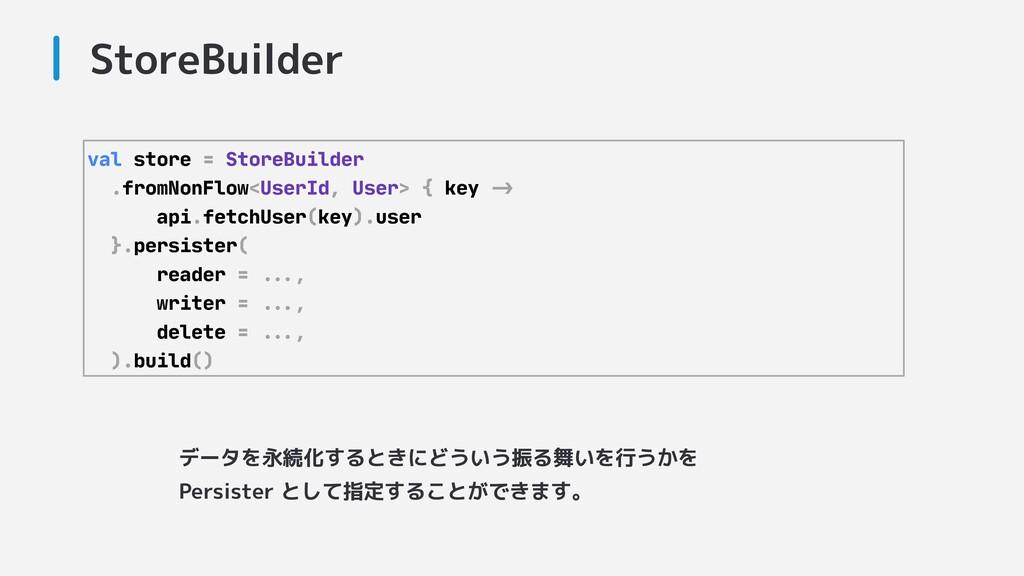 StoreBuilder val store = StoreBuilder  .fromNon...
