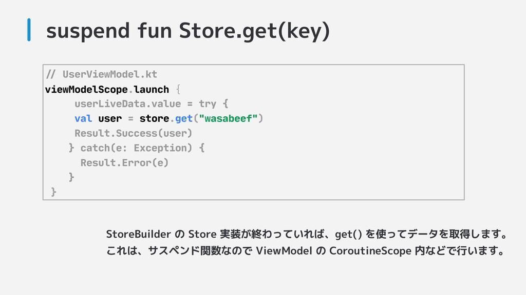 suspend fun Store.get(key) !// UserViewModel.kt...