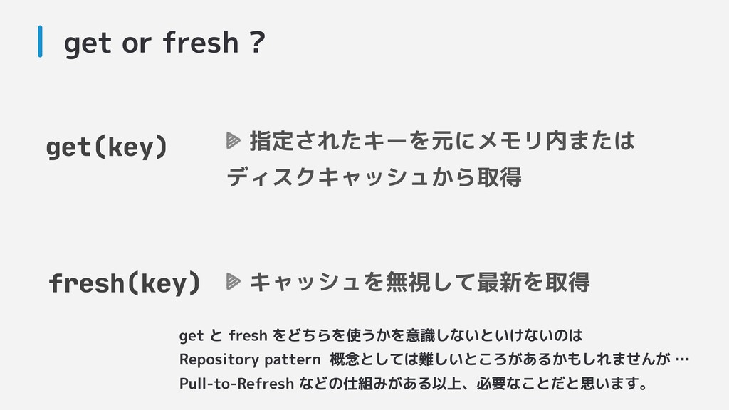 get or fresh ? get(key) 指定されたキーを元にメモリ内または ディスクキ...