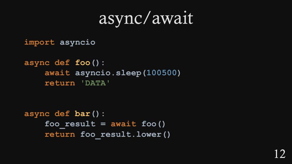 12 import asyncio async def foo(): await asynci...
