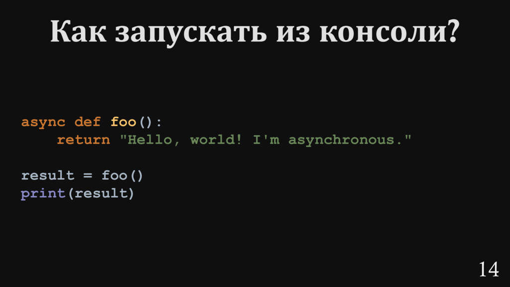 "14 async def foo(): return ""Hello, world! I'm a..."