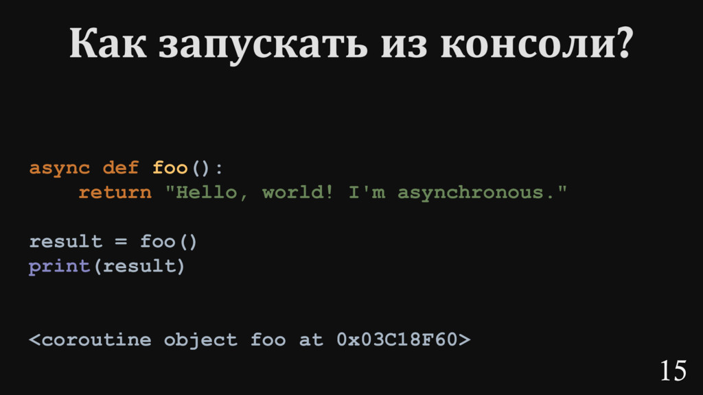 "15 async def foo(): return ""Hello, world! I'm a..."