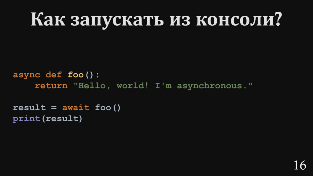 "16 async def foo(): return ""Hello, world! I'm a..."
