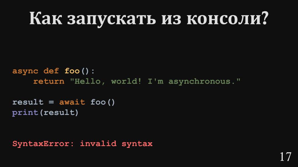 """17 async def foo(): return """"Hello, world! I'm a..."""