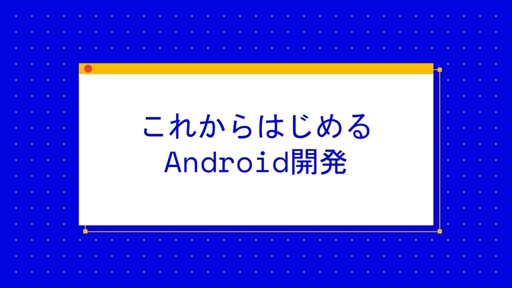 これからはじめる Android開発