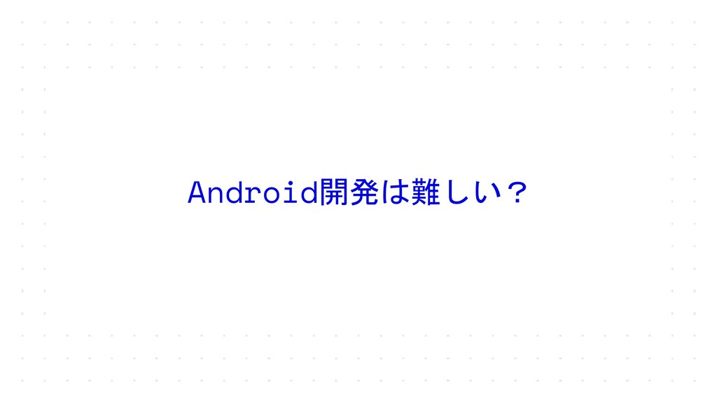 Android開発は難しい?