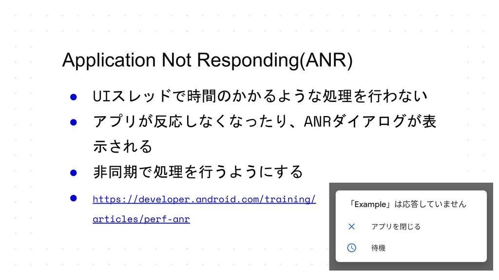 Application Not Responding(ANR) ● UIスレッドで時間のかかる...