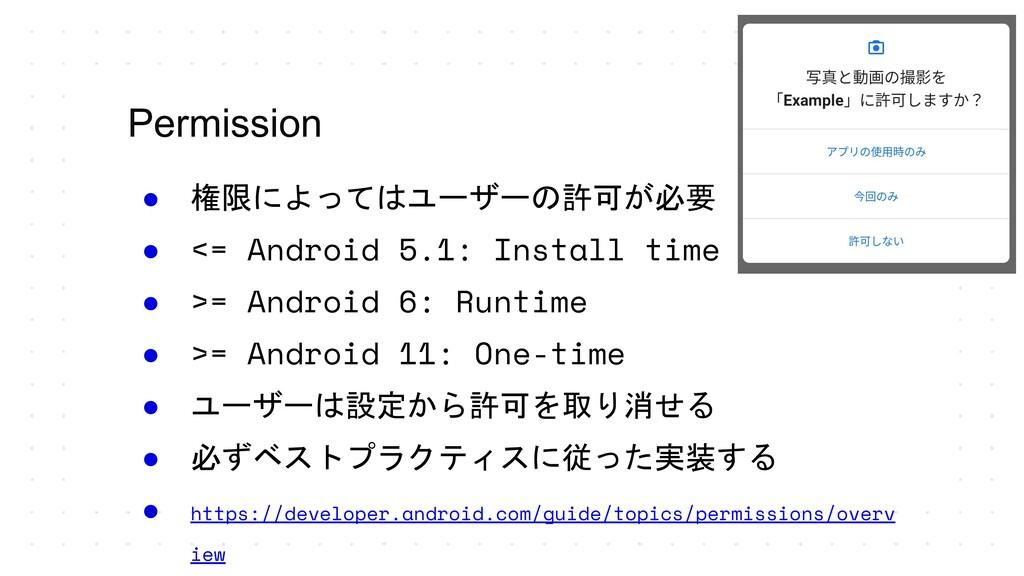 ● 権限によってはユーザーの許可が必要 ● <= Android 5.1: Install t...