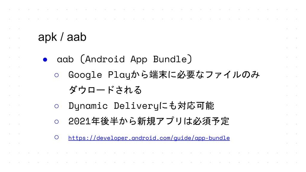 apk / aab ● aab (Android App Bundle) ○ Google P...