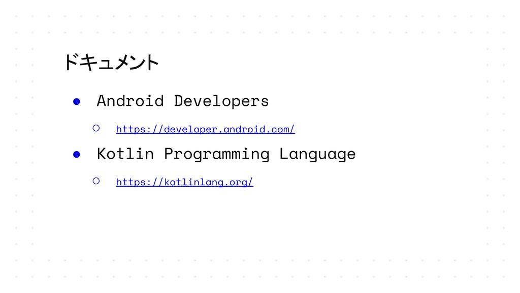 ドキュメント ● Android Developers ○ https://developer...