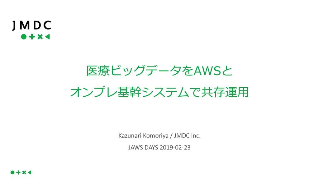 Kazunari Komoriya...