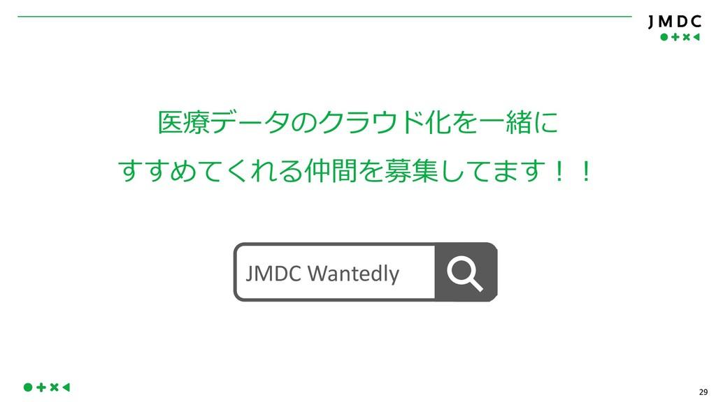 JMDC Wantedly 29   ...