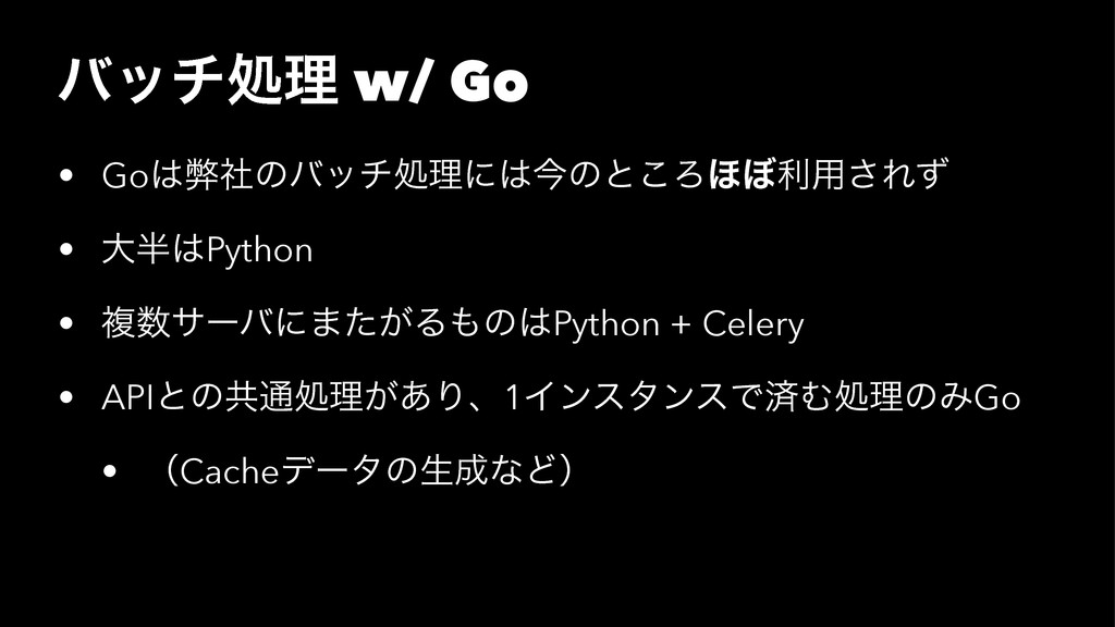 όονॲཧ w/ Go • Goฐࣾͷόονॲཧʹࠓͷͱ͜Ζ΄΅ར༻͞Εͣ • େPy...