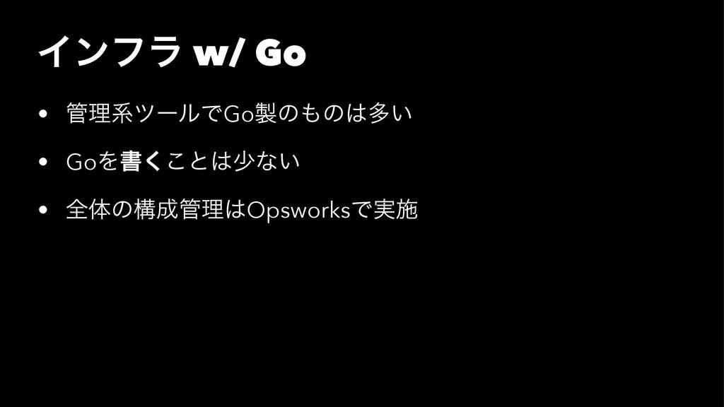 Πϯϑϥ w/ Go • ཧܥπʔϧͰGoͷͷଟ͍ • GoΛॻ͘͜ͱগͳ͍ • શ...