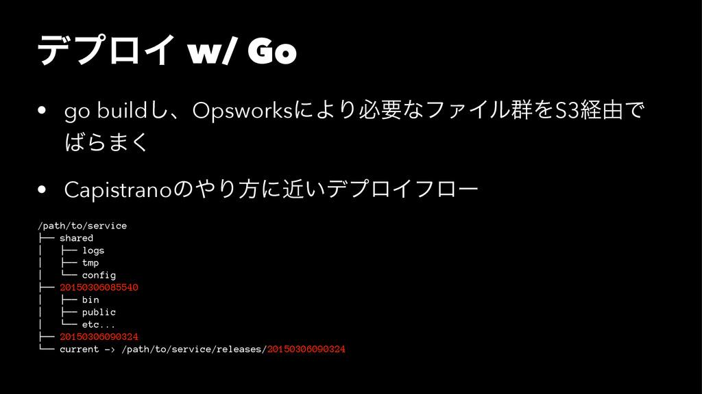 σϓϩΠ w/ Go • go build͠ɺOpsworksʹΑΓඞཁͳϑΝΠϧ܈ΛS3ܦ༝...