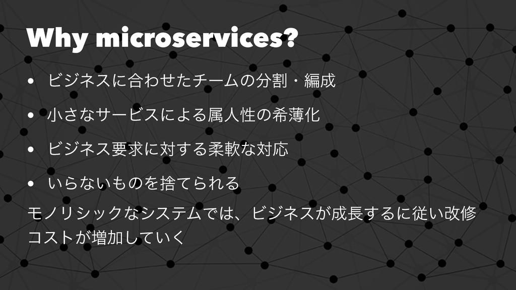 Why microservices? • Ϗδωεʹ߹ΘͤͨνʔϜͷׂɾฤ • খ͞ͳαʔ...