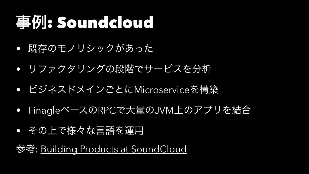 ࣄྫ: Soundcloud • طଘͷϞϊϦγοΫ͕͋ͬͨ • ϦϑΝΫλϦϯάͷஈ֊Ͱαʔ...