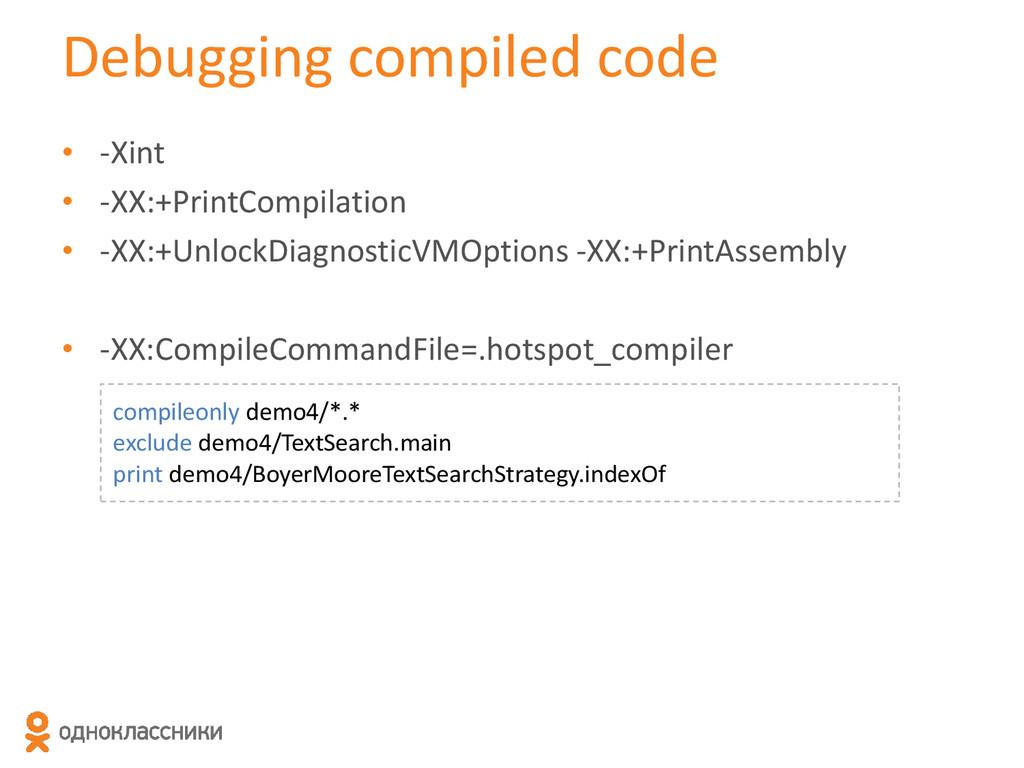 Debugging compiled code • -Xint • -XX:+PrintCom...