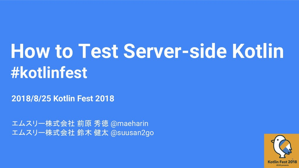 How to Test Server-side Kotlin #kotlinfest エムスリ...
