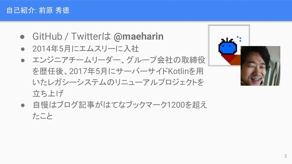 自己紹介: 前原 秀徳 ● GitHub / Twitterは @maeharin ● 201...