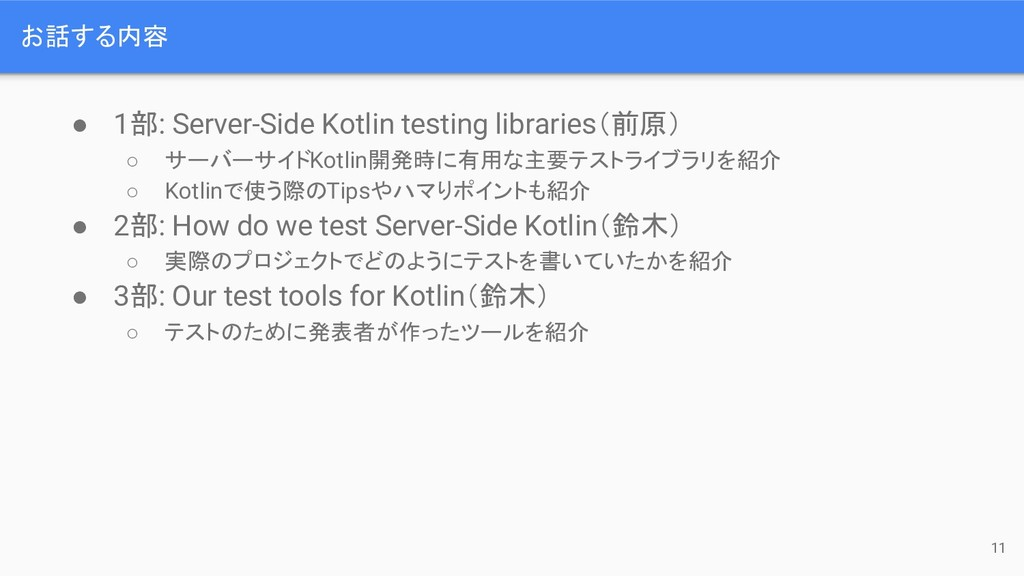 お話する内容 ● 1部: Server-Side Kotlin testing librari...
