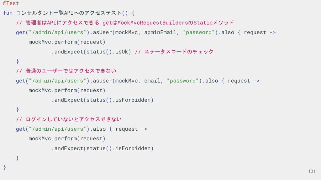 テストコード @Test fun コンサルタント一覧APIへのアクセステスト() { // 管...