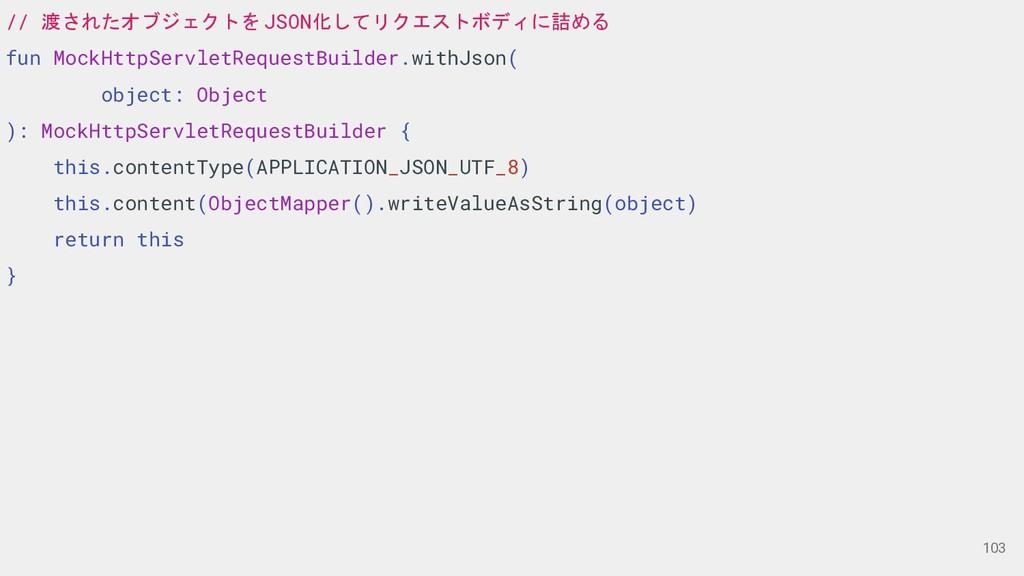 // 渡されたオブジェクトを JSON化してリクエストボディに詰める fun MockHttp...