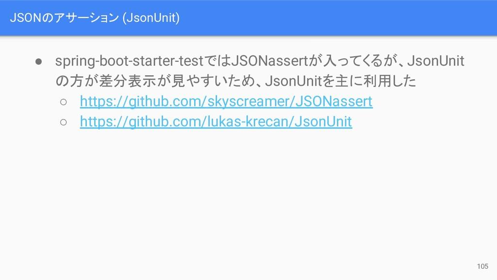 JSONのアサーション (JsonUnit) ● spring-boot-starter-te...