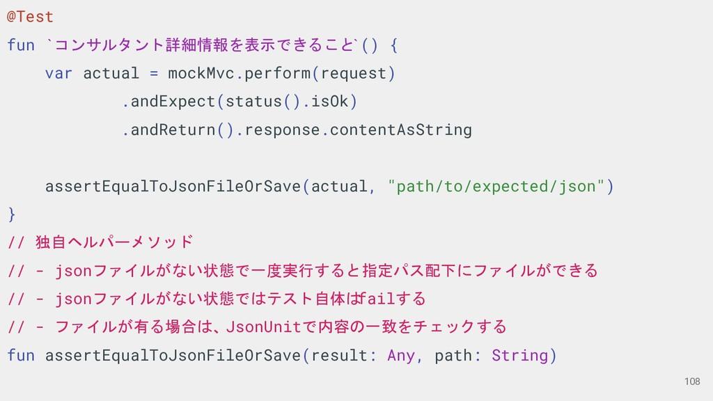 @Test fun `コンサルタント詳細情報を表示できること `() { var actual...