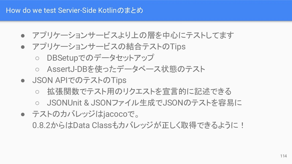 How do we test Servier-Side Kotlinのまとめ ● アプリケーシ...