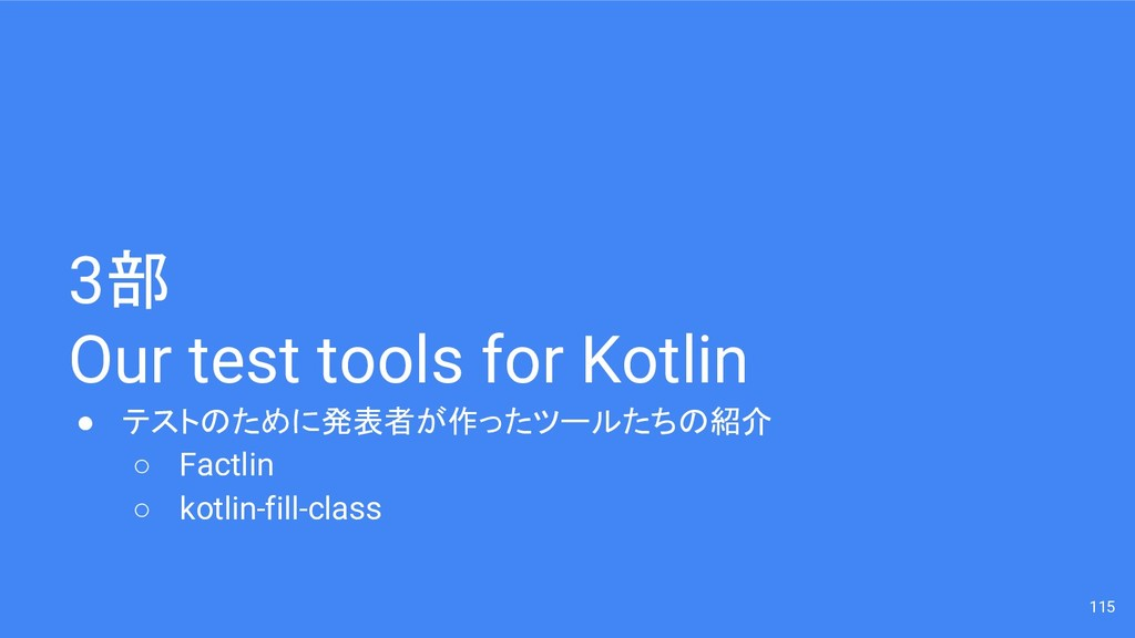 3部 Our test tools for Kotlin ● テストのために発表者が作ったツー...