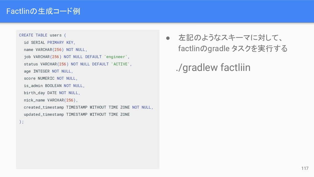 Factlinの生成コード例 CREATE TABLE users ( id SERIAL P...