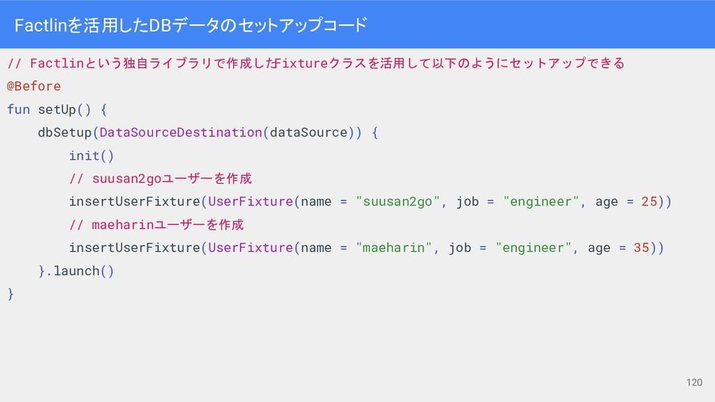 // Factlinという独自ライブラリで作成した Fixtureクラスを活用して以下のように...