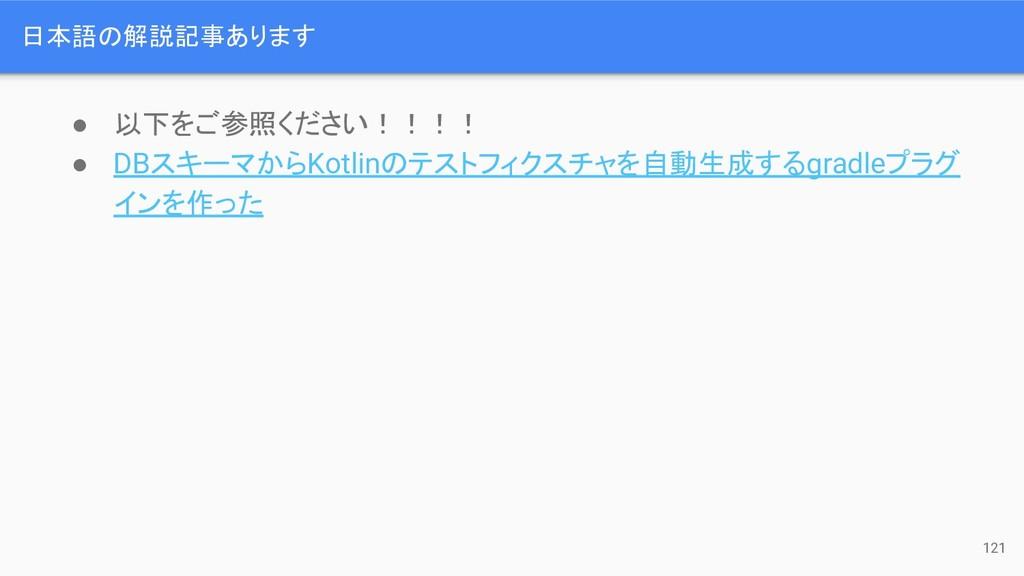 日本語の解説記事あります ● 以下をご参照ください!!!! ● DBスキーマからKotlinの...