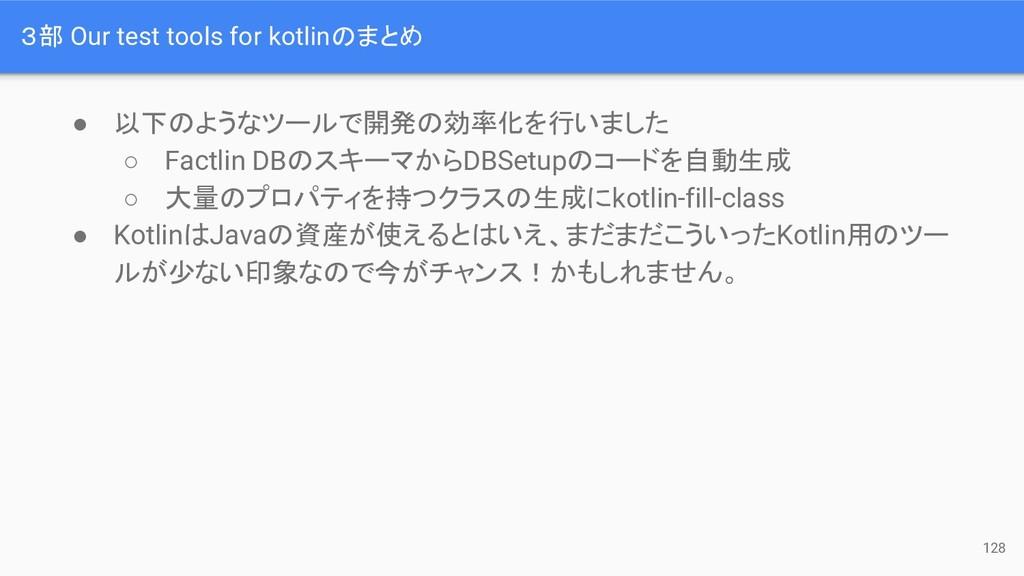 3部 Our test tools for kotlinのまとめ ● 以下のようなツールで開発...
